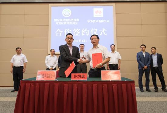 双方签订《合作框架协议》