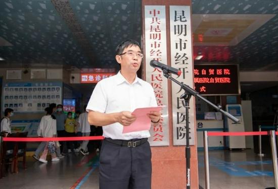昆明医科大学党委书记尹向阳致辞