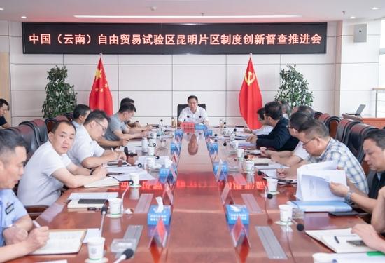 再部署再推进 中国(云南)自贸区昆明片区加大制度创新力度