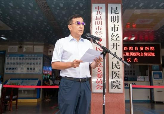 云南省卫生健康委党组书记许勇刚致辞