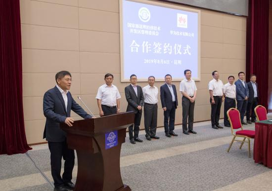 华为技术有限公司中国区数字政府业务部常务副总裁王彤致辞