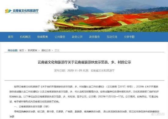 (云南省文化和旅游厅 官网截图)