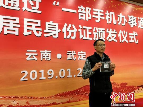 图为云南首位通过手机自主补领居民身份证的申领人付宏强。 缪超 摄