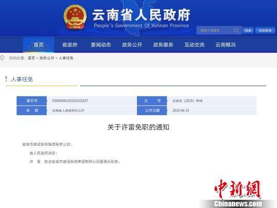 图为云南省人民政府门户网站截图。