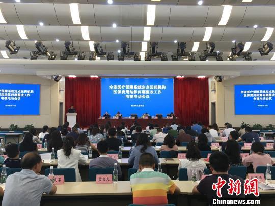 图为云南省医保局当天召开的电视电话会议 陈静 摄