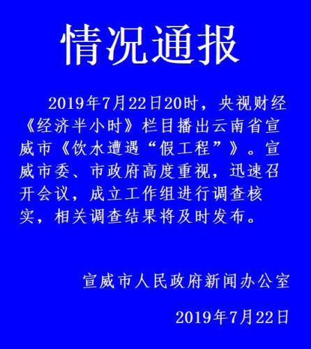 图片来源:宣威市委宣传部微信公众号。