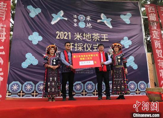 3月28日,云南墨江米地贡茶园将竞拍所得28万元人民币捐赠给墨江县红十字会。 刘丽慧 摄