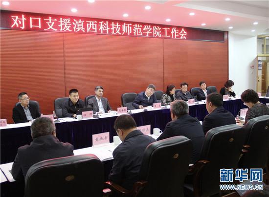 对口支援滇西科技师范学院工作会召开。