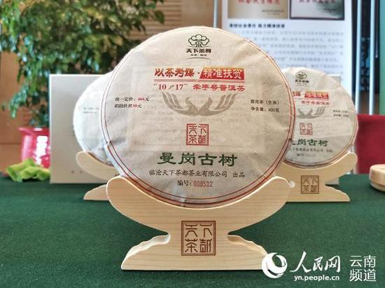 """""""10·17牵手号""""扶贫临沧茶(供图)"""