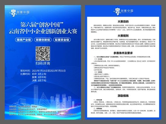 """可获现金奖励!第六届""""创客中国""""云南省中小企业创新创业大"""