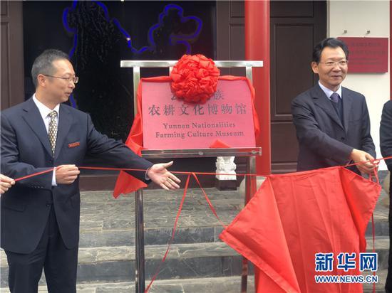 云南民族农耕文化博物馆揭牌。新华网 柴静 摄