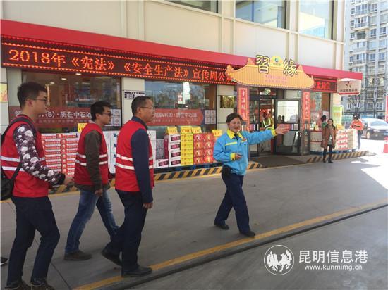 昆明《宪法》《安全生产法》宣传周公众开放日活动在中石油西福路加油站举行。记者张蕊/摄