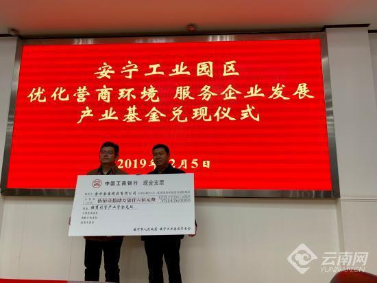 安宁工业园区兑现产业基金。云南日报供图
