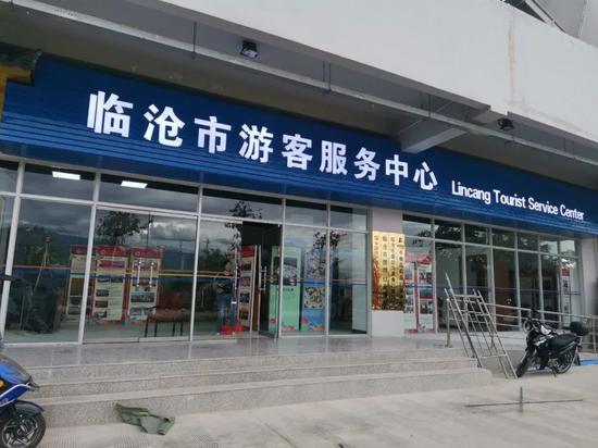 喜讯!临沧市游客服务中心投入使用