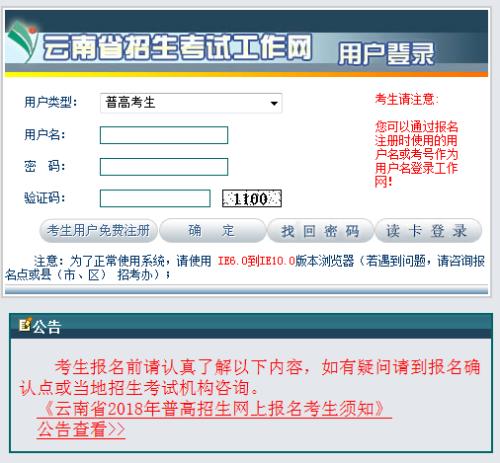 """""""云南省招生考试工作网""""登录界面"""