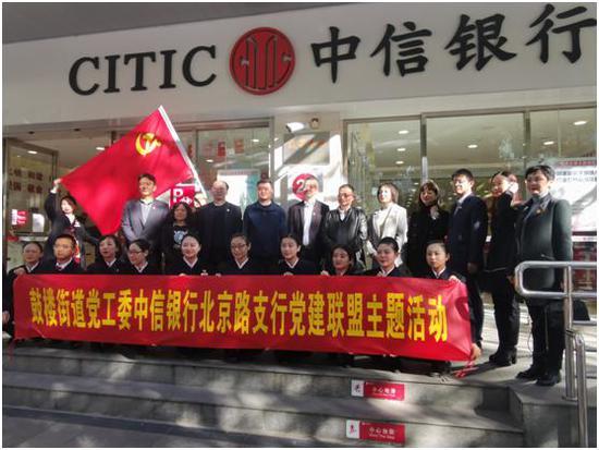 鼓楼街道党工委中信银行北京路支行党建联盟主题活动剪影