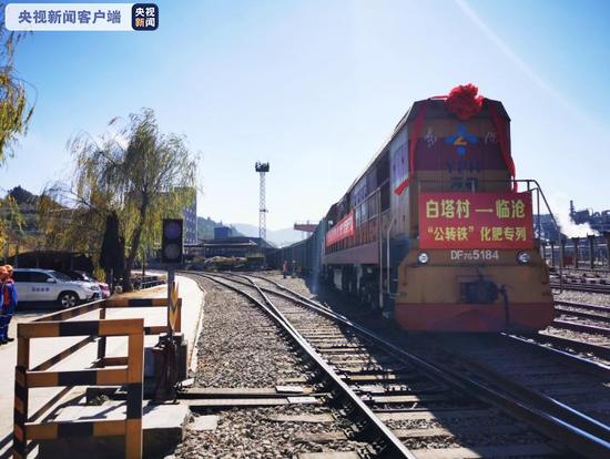 """云南临沧至缅甸""""公转铁""""化肥专列运输模式正式开启"""