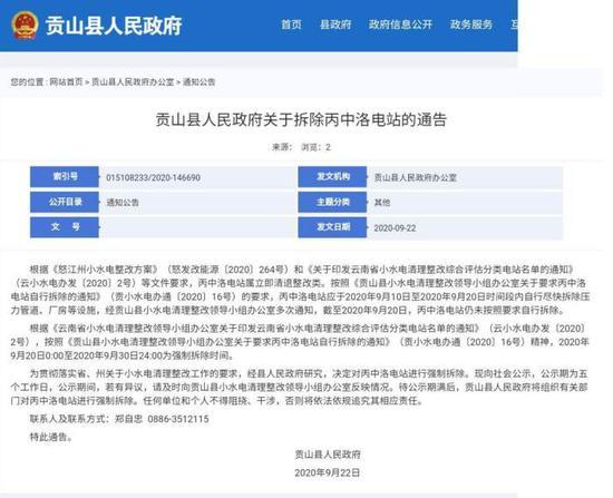 图为通告截图。贡山县人民政府网站截图