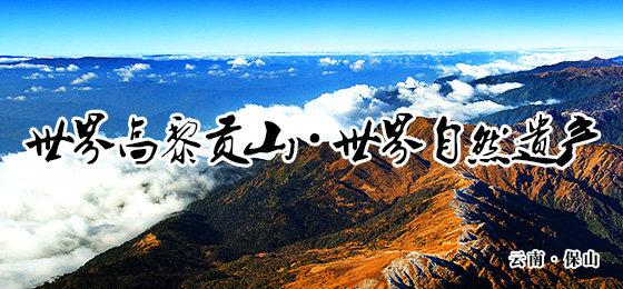 世界高黎贡山 世界自然遗产