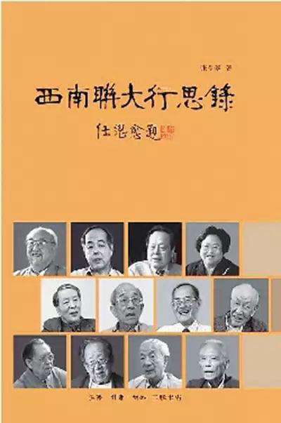 《西南联大行思录》 张曼菱/著