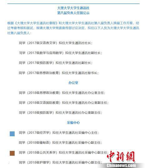 图为该大学生通讯社发布的公示 微信截图 摄