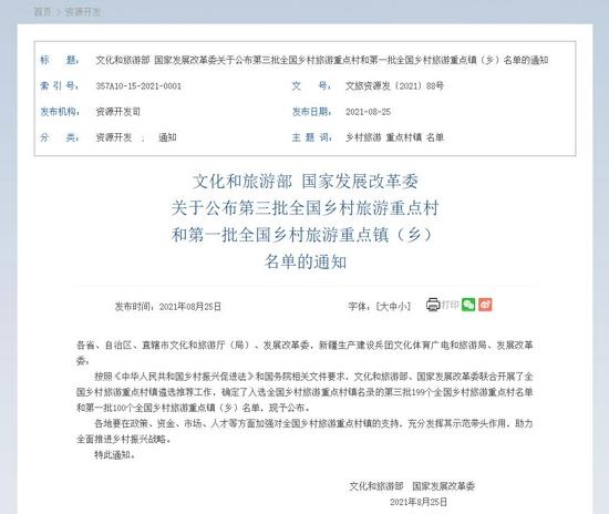 云南3个乡镇、7个村入选!全国乡村旅游重点镇(乡)、村名单