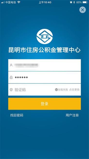 昆明公积金APP登录页面验证码无法加载