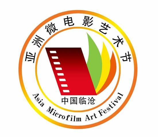 亚洲微电影艺术节!临沧向全球发出最美邀请