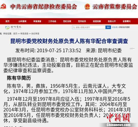 图为通报截图。云南省纪委省监委网站截图