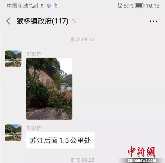 图为郭彩廷在猴桥党政工作群发了一张泥石流阻断道路的图片。腾冲市新闻办供图