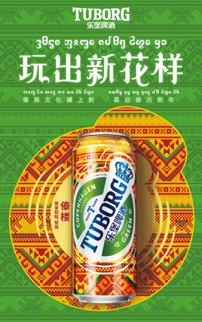 乐堡啤酒傣族文化罐上新!用傣族传统美学自定义傣族的潮流文