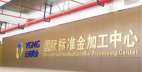 云南黄金国际标准金加工中心