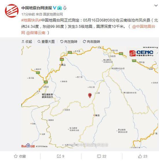 来源:国家地震台网官方微博