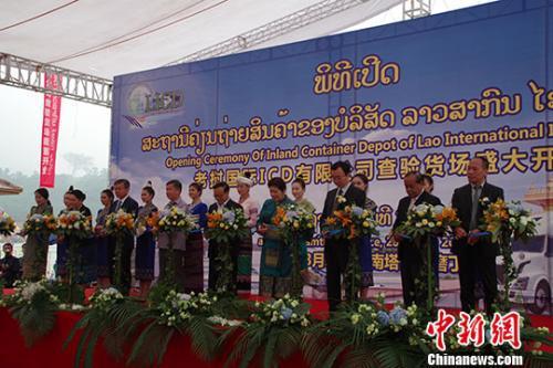 3月28日,来自中国和老挝的政府、企业代表为中老合资共建的老挝国际ICD有限公司查验货场开业剪彩。当日,位于老挝磨丁经济特区的老挝ICD查验货场正式开业,作为中老磨憨-磨丁经济合作区的重点项目,该查验货场开业后,货物通关至少能缩短24小时。 中新社记者 陈静 摄