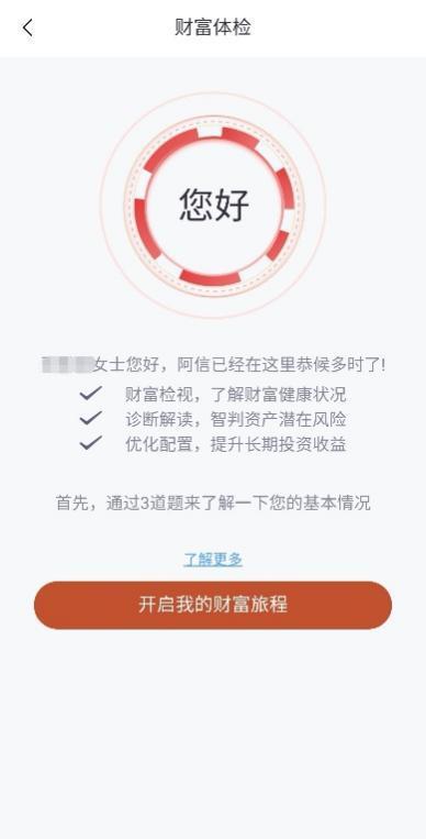 来源:中信银行app