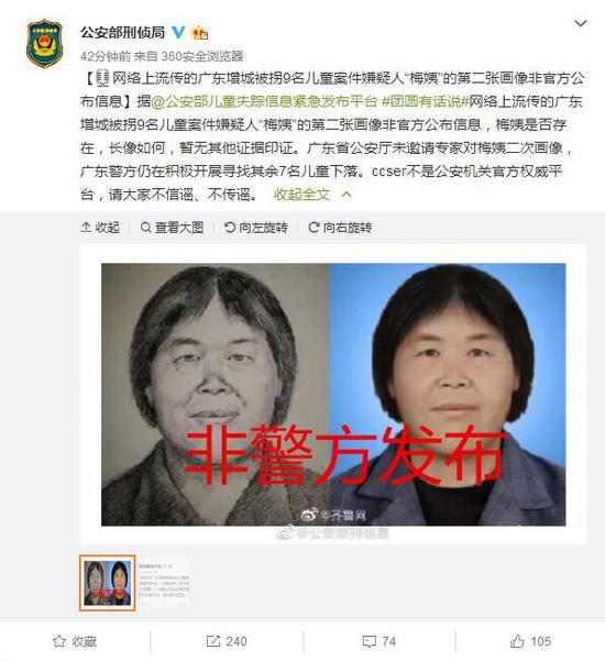 公安部刑事侦查局官方微博截图