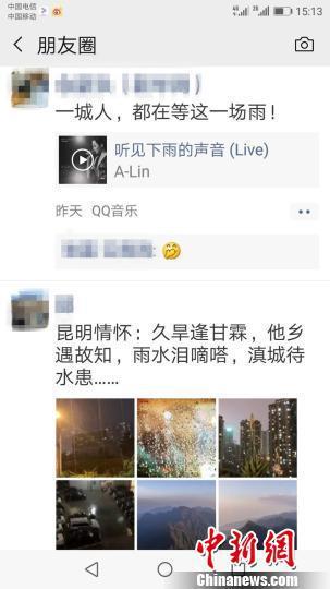 22日晚,雨水刷爆昆明人的微信朋友圈。 网络截图 摄