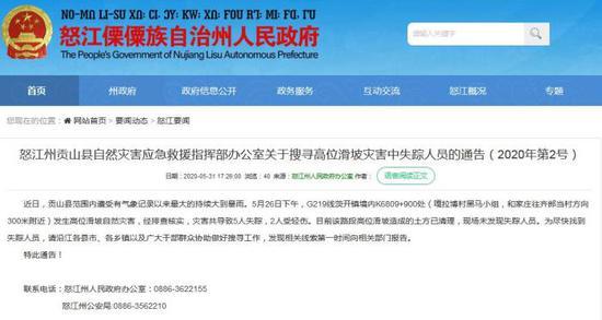 云南怒江傈僳族自治州政府网站截图
