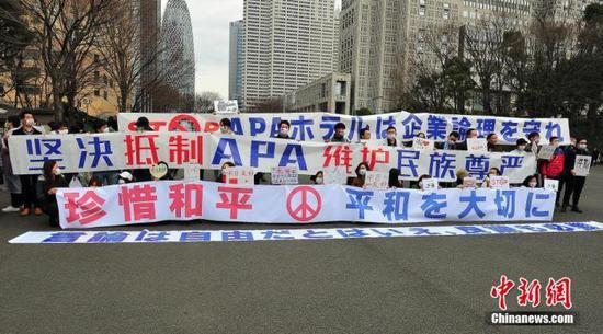 资料图:2017年2月5日,在日华侨华人和中国留学生在东京举行了抗议APA酒店的和平游行活动。中新社记者 王健 摄