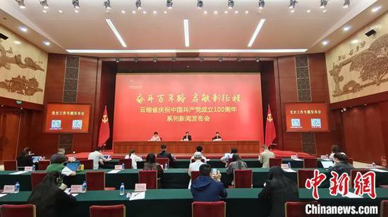图为云南省庆祝中国共产党成立100周年系列新闻发布会党史工作专题发布会。 赵嘉摄