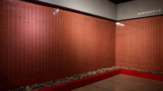 威信籍参加红军人员墙