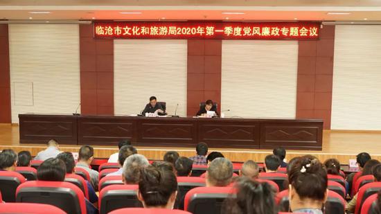临沧市文化和旅游局召开第一季度党风廉政专题会议