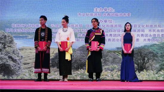 临沧市第二届旅游形象大使选拔赛举行