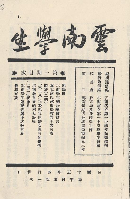 李国柱创办的革命刊物之一