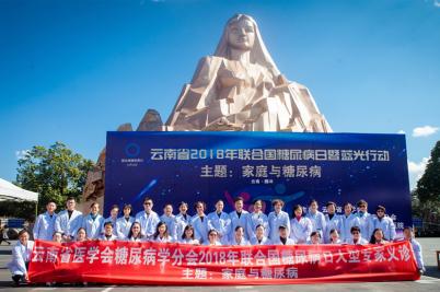 云南省2018年联合国糖尿病日大型专家义诊活动