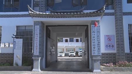 """澄江海口镇美丽乡村建设美了""""面子""""实了""""里子"""""""