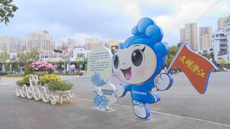 澄江:珍惜全国文明城市称号 继续巩固创文成果