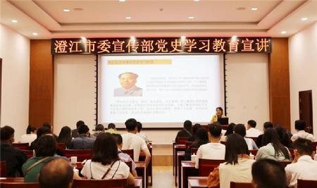 澄江市多部联合开展党史学习教育专题宣讲