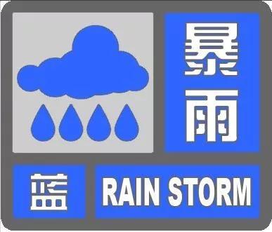 蓝色暴雨预警