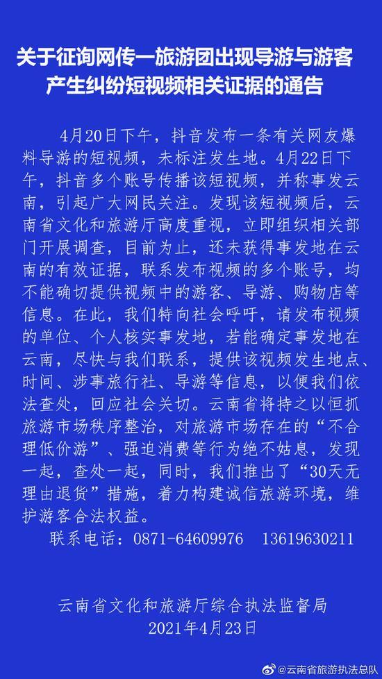 图片来源:云南省旅游执法总队官方微博。